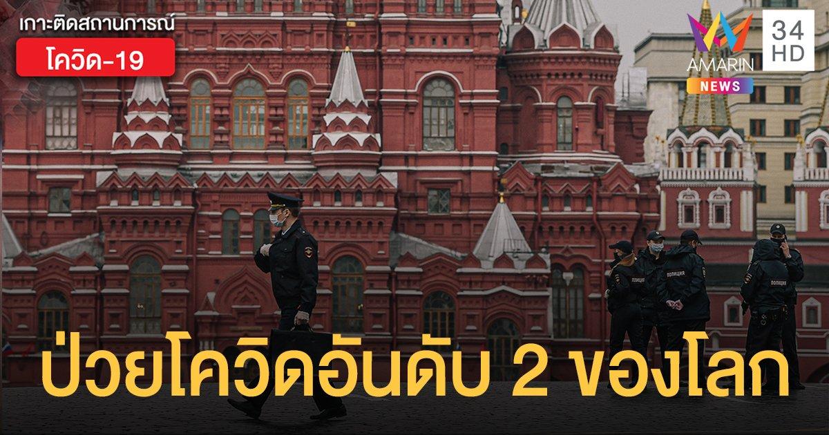 """พุ่งแรง! """"รัสเซีย"""" ป่วยโควิด-19 เป็นอันดับ 2 ของโลก"""