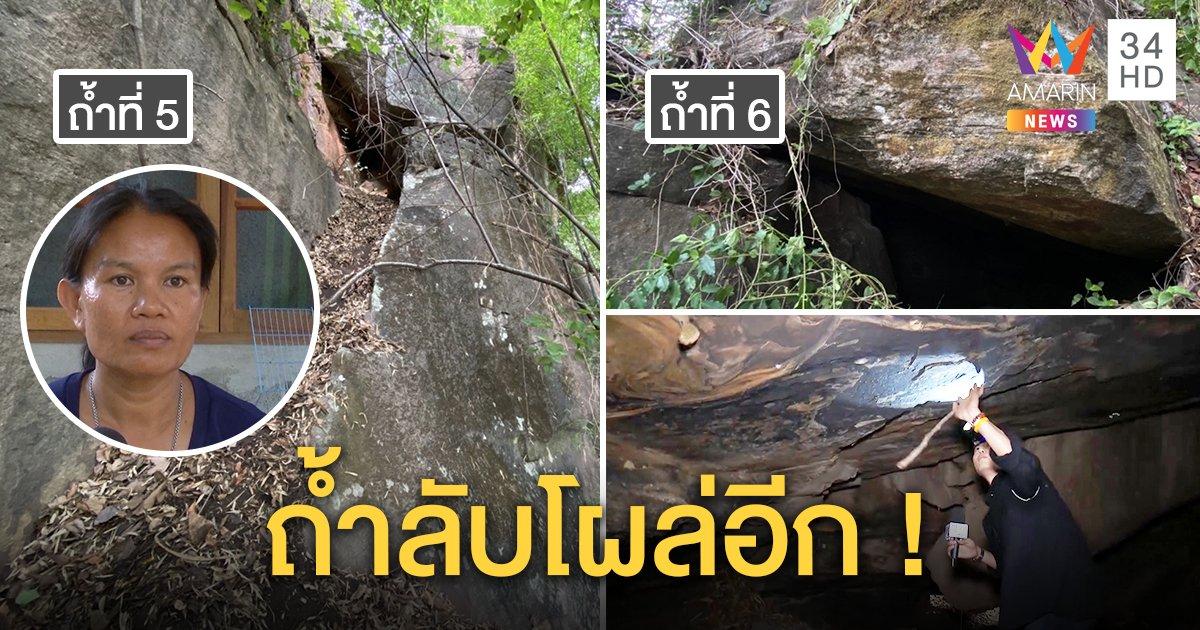 เจออีกถ้ำลับ 2 ที่ ! ชาวบ้านงงเพิ่งเห็น แม่ชมพู่ท้าหมอตาทิพย์ชี้พิกัดซ่อนเสื้อให้ชัด (คลิป)