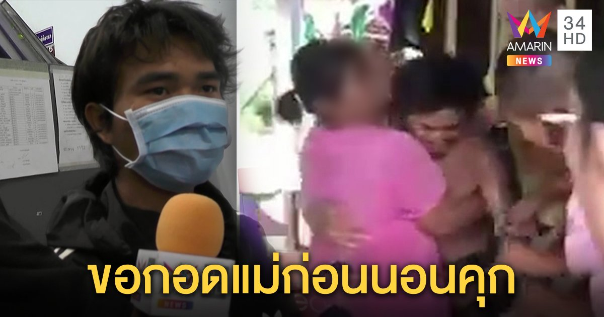 รวบไอ้หื่นฉุดเด็ก 14 คามุ้ง โผกอดแม่ก่อนถูกจับ อ้างนัดเจอหน้าแต่เด็กขอตามกลับบ้าน (คลิป)