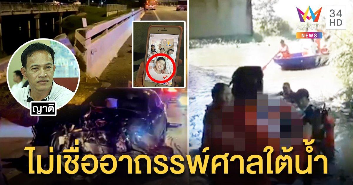 ตำรวจสาวโดนเก๋งชนซ้ำตกคลอง 10 เมตร ญาติเผยภาพสุดท้ายปัดโยงอาถรรพ์ศาล (คลิป)