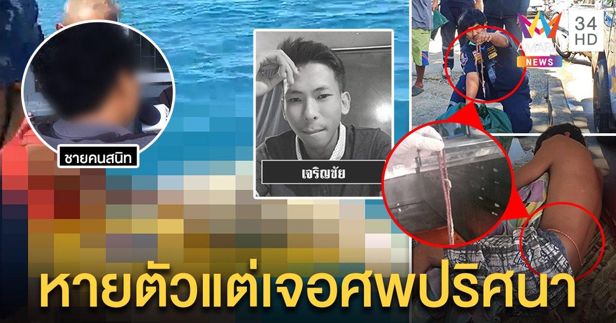 สอบเข้ม! สาวสองสนิทหนุ่มอู่เรือหายพิรุธลบเบอร์ทิ้ง ญาติผงะตะกรุดลูกตรงศพลอยทะเล (คลิป)