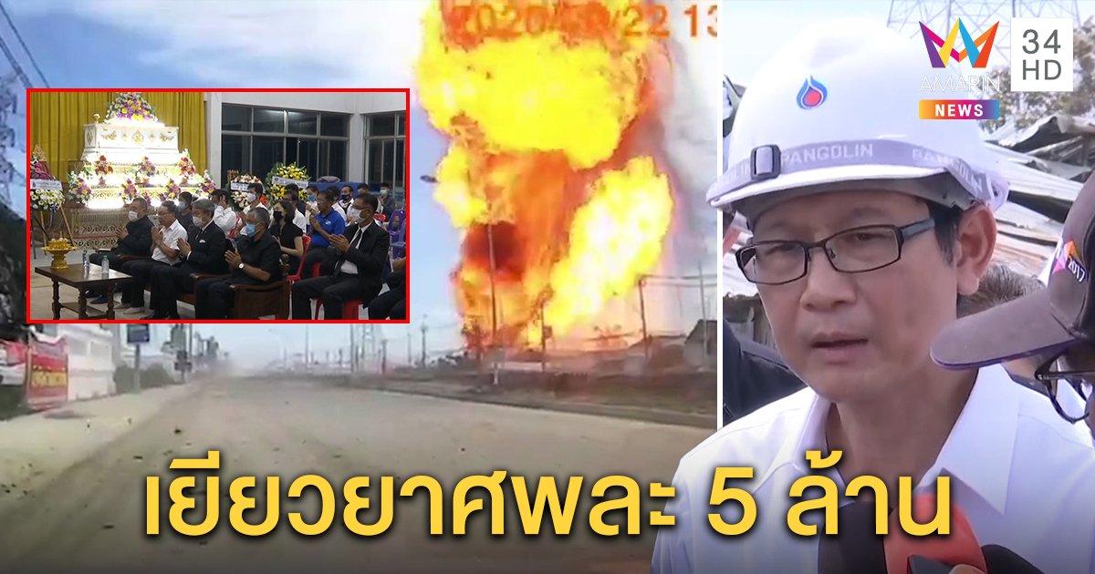 วิศวกรเปิดจุดบอด 3 ข้อโยงเหตุท่อก๊าซระเบิด ปตท.พร้อมเยียวยาศพละ 5 ล้าน (คลิป)