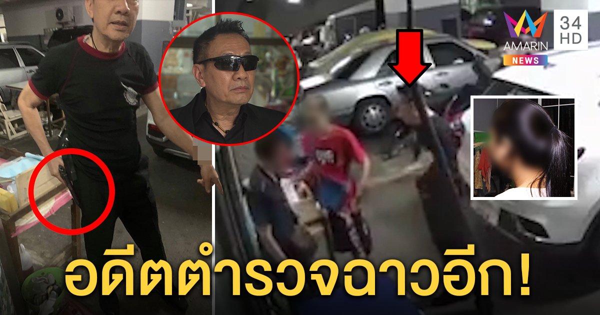 อีกแล้ว! อดีตตำรวจชักปืนขู่โจ๋หน้าคอนโดฯ เหยื่อย้ายหนีเชื่อปมแค้นทืบเด็กจนถูกจับ (คลิป)