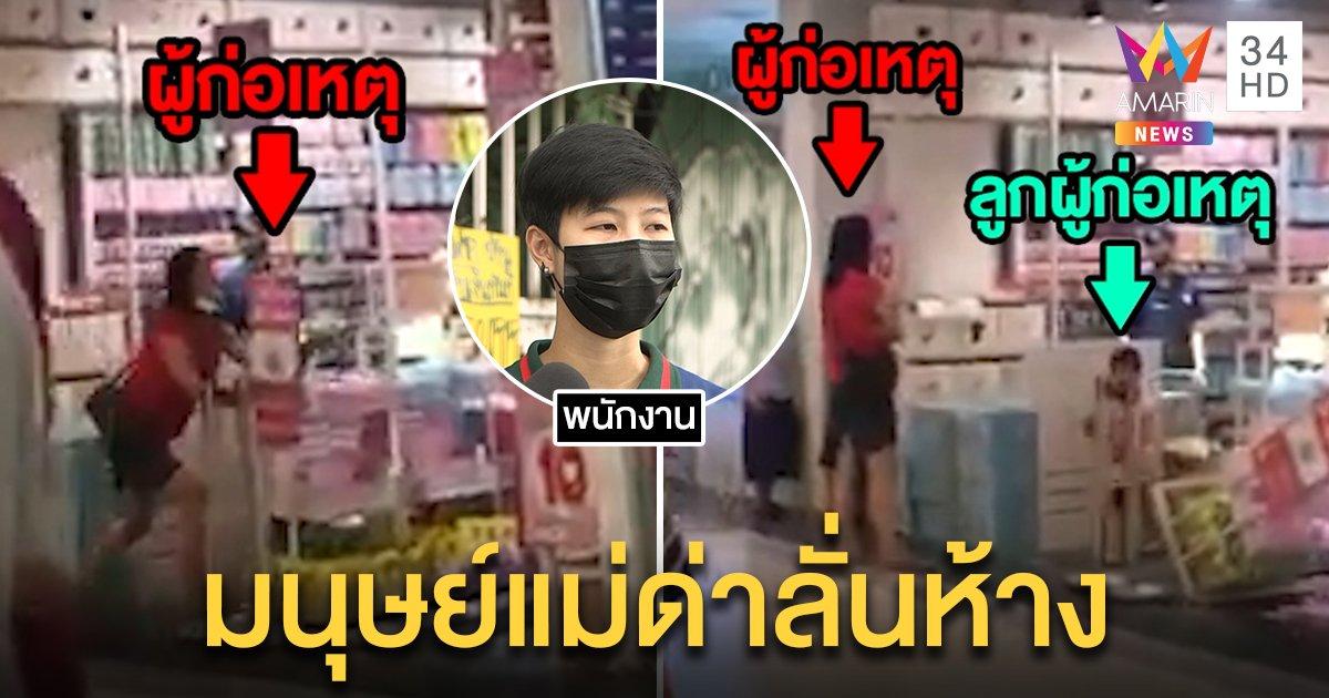 เปิดใจ! พนักงานห้างถูกมนุษย์แม่โวยลั่นปมขู่เรียกตำรวจจับลูก รับด่าแรงแต่พร้อมอภัย (คลิป)
