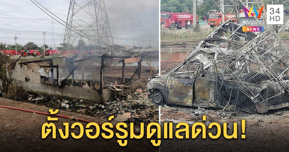 ผู้ว่าฯ สั่งตั้งศูนย์บรรเทาเดือดร้อนเหยื่อก๊าซระเบิด ปตท.เร่งประสาน กฟผ.ช่วยจ่ายก๊าซผลิตไฟฟ้า