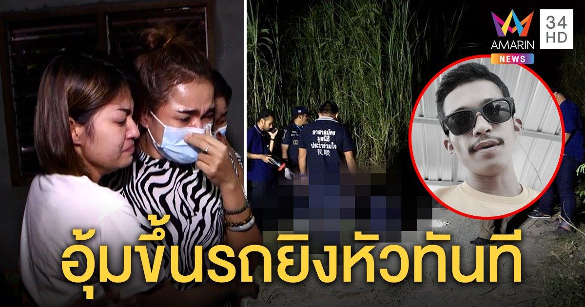 หนุ่มโพสต์จวกตำรวจตกเย็นกลายเป็นศพ พยานยัน 2 ชายคล้ายชุดสืบบุกอุ้มถึงบ้าน (คลิป)