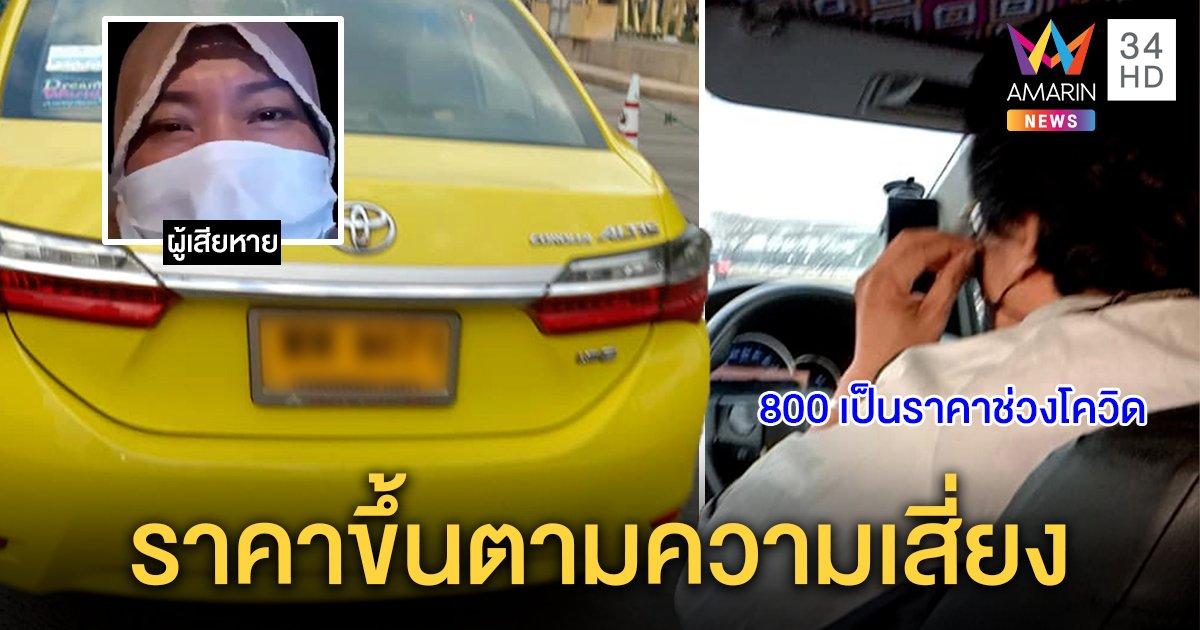 สาวพ้นกักตัวเจอฤทธิ์แท็กซี่แสบ ขออัตราพิเศษช่วงโควิด-19 จากสุขุมวิทไปสายใต้ฟัน 800 บาท (คลิป)