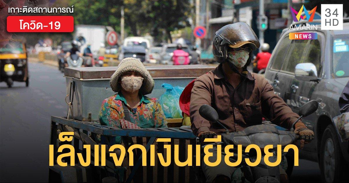 """""""กัมพูชา"""" เล็งแจกเงินคนจน 2.3 ล้านคน เยียวยาโควิด-19"""