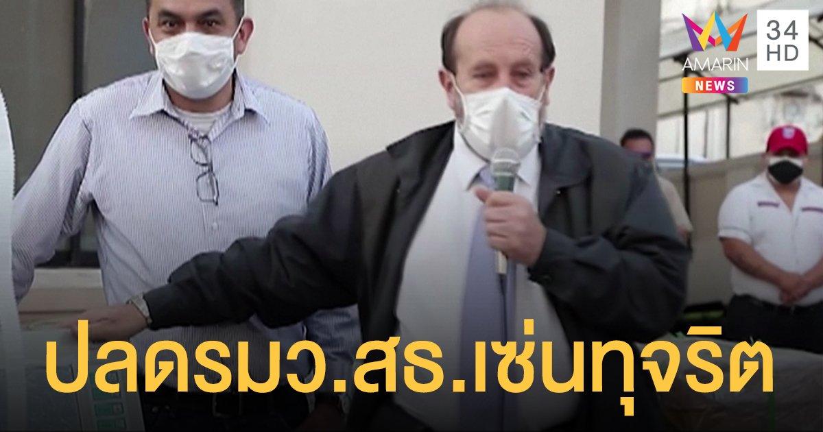 ฉาว! ปลดรมว.สาธารณสุขโบลิเวียเซ่นปมทุจริต ซื้อเครื่องช่วยหายใจ