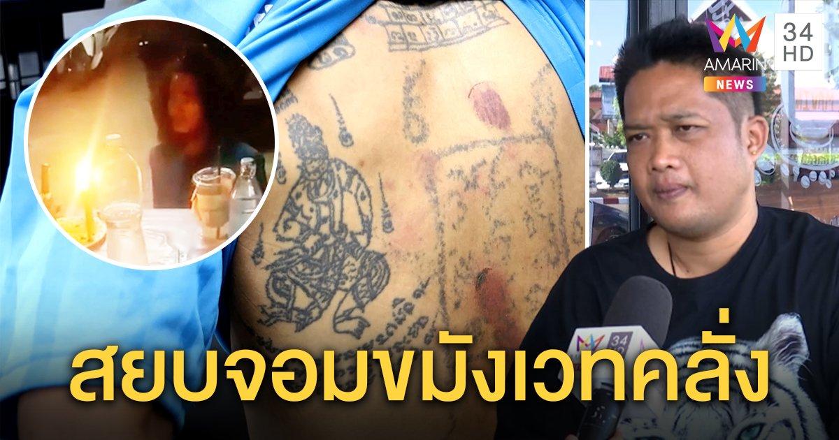 ตำรวจยังอึ้ง ไอ้คลั่งฆ่า 2 ศพของขึ้นมีพลังมหาศาล สักหนุมานทำพัดลมดับ (คลิป)