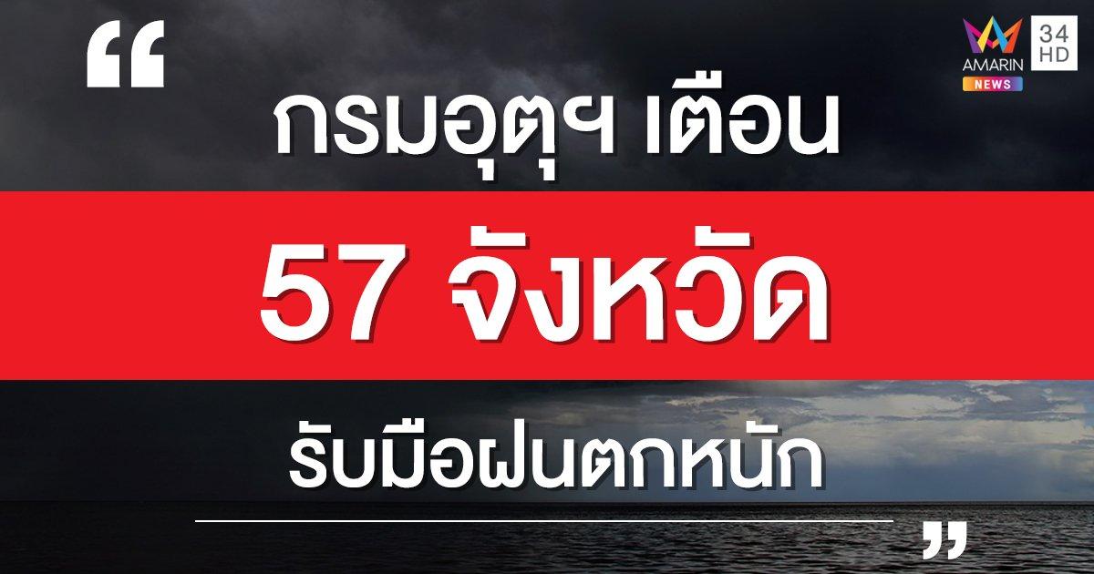 กรมอุตุฯ เตือน 57 จังหวัดรับมือฝนตกหนัก กทม.โดนด้วย บ่าย-ค่ำวันนี้
