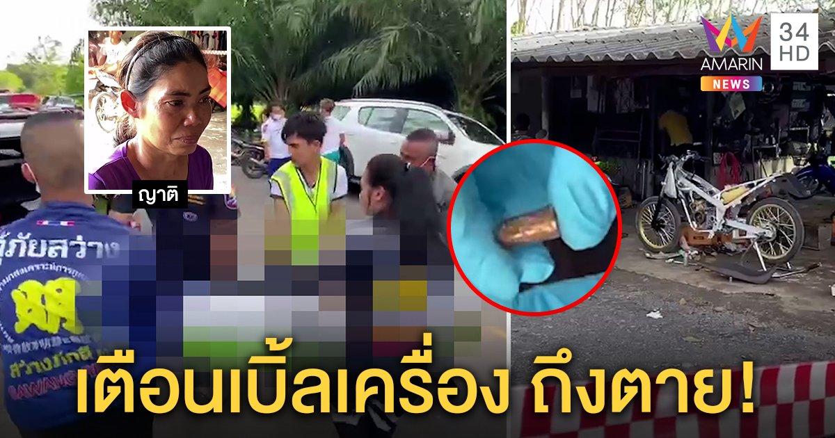 2 คนร้ายทำทีเติมลม จ่อยิงช่างซ่อมดับ เจ้าของร้านชี้ปมคนตายเตือนเด็กเบิ้ลเครื่อง (คลิป)