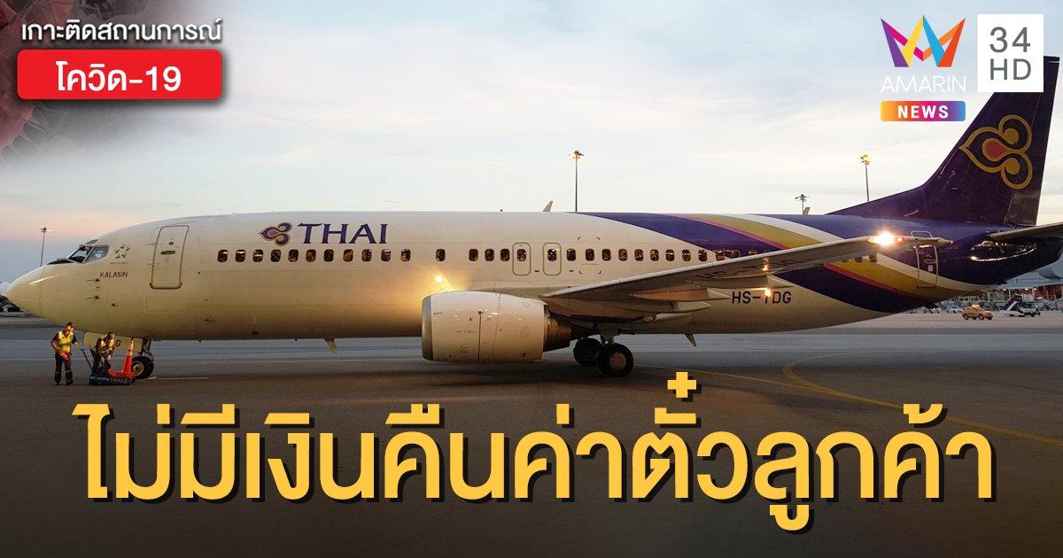 """""""การบินไทย"""" ไม่มีเงินคืนค่าตั๋วลูกค้าแสนล้าน ไม่รับปากจ่ายได้เมื่อไหร่"""
