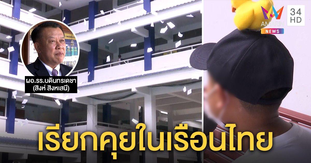 ผอ.บดินทรเดชา เผยคำสั่งห้ามนักเรียนใส่ไพรเวต เด็กแฉถูกกักในเรือนไทยไม่ให้เรียน (คลิป)