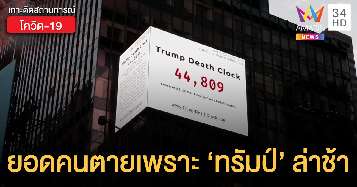 """นิวยอร์ก ผุดนาฬิกาแจ้งยอดคนตาย เพราะ """"ทรัมป์"""" รับมือโควิด-19 ล่าช้า"""