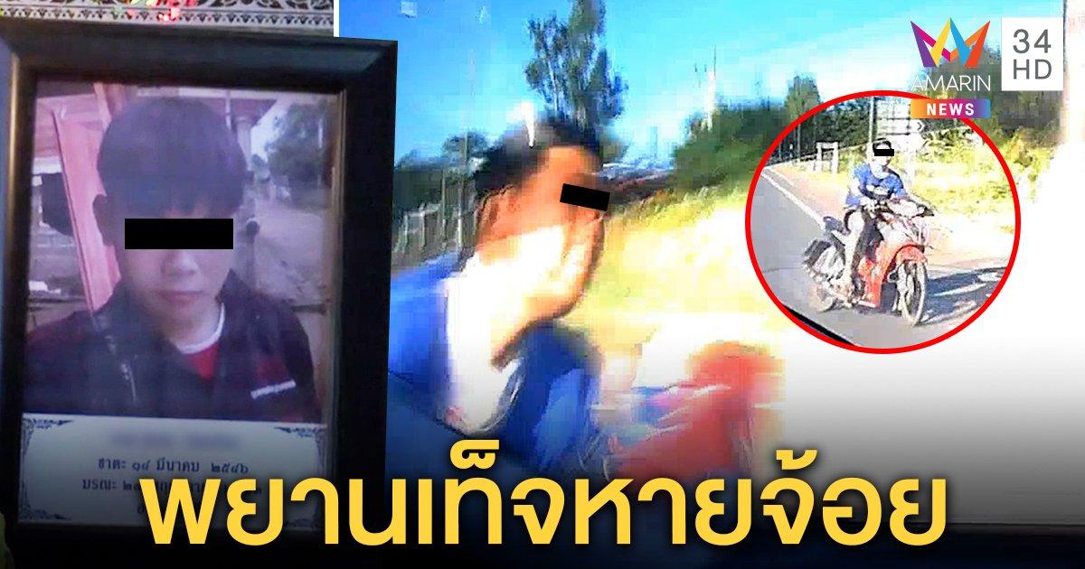 คดีพลิก! กล้องชัดสาวขับเก๋งตัดหน้าโจ๋ 17 ยันไม่ใช่สายหมอบ ตาเศร้าเสียหลานสู้ชีวิต (คลิป)