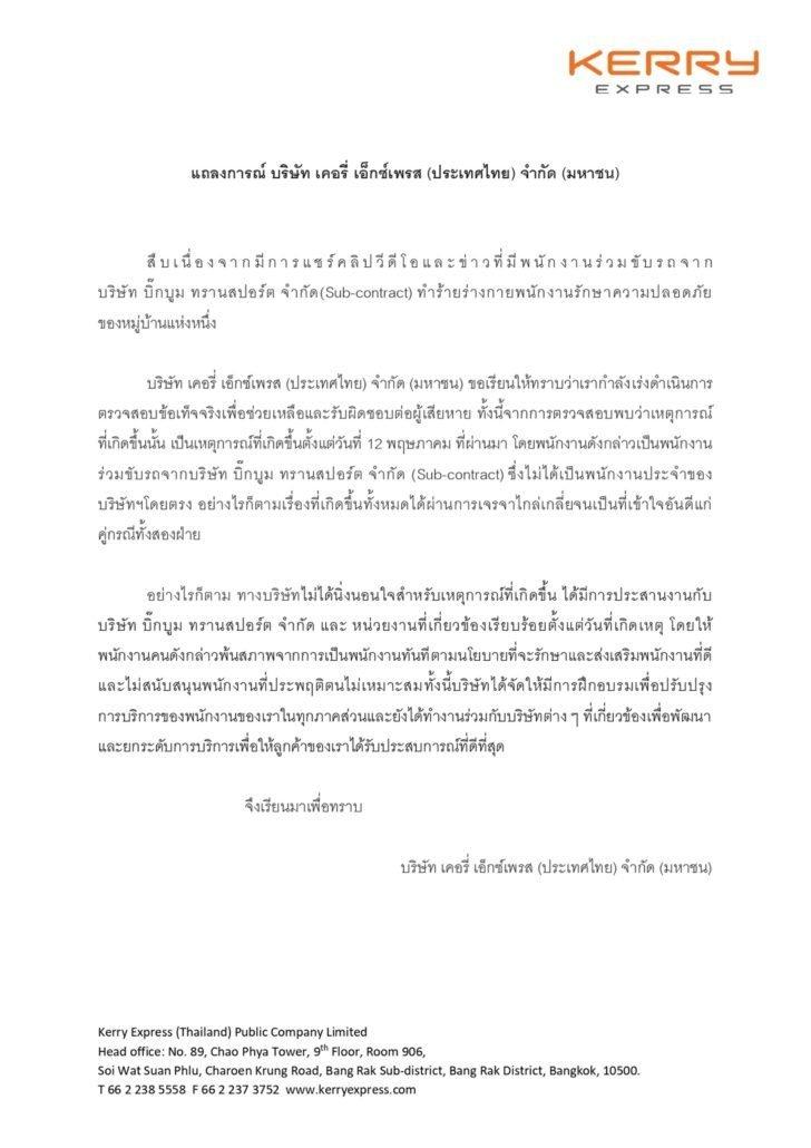 kerry-statement-728x1030-1