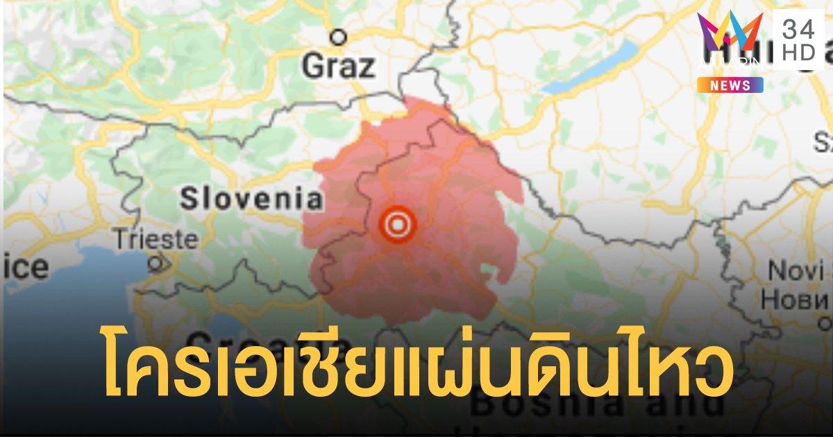 """แผ่นดินไหว 5.4 แม็กนิจูดเขย่าตอนเหนือ """"โครเอเชีย"""""""