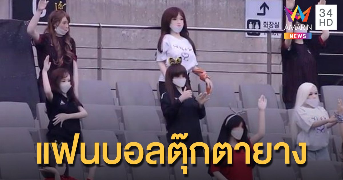 สโมสรฟุตบอลเกาหลีใต้ขอโทษสังคม หลังปรากฏภาพตุ๊กตายางข้างสนาม