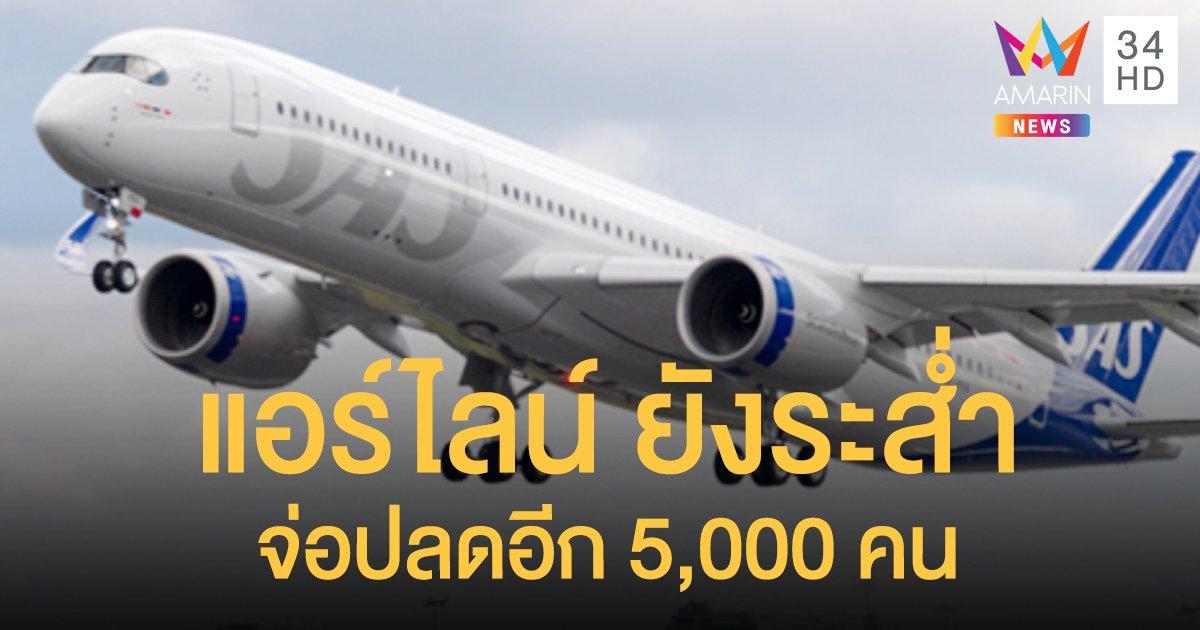 สายการบินสแกนดิเนเวียนแอร์ไลน์ เตรียมปลดพนักงาน 5,000 คน