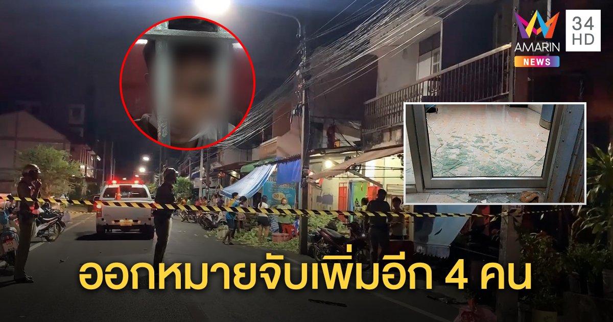 ตำรวจจับลูกจ้างตลาดยกพวกกระทืบคู่อริได้แล้ว 1 คน เตรียมออกหมายจับหลบหนีอีก 4 คน