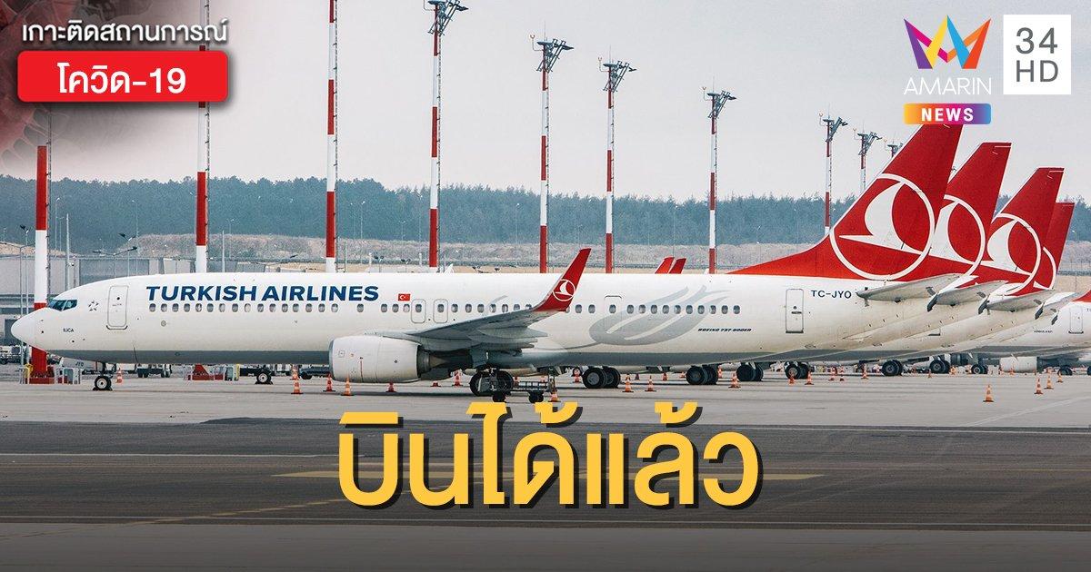 ตุรกีไฟเขียว หวนเปิดบริการเที่ยวบินระหว่างประเทศวันแรก