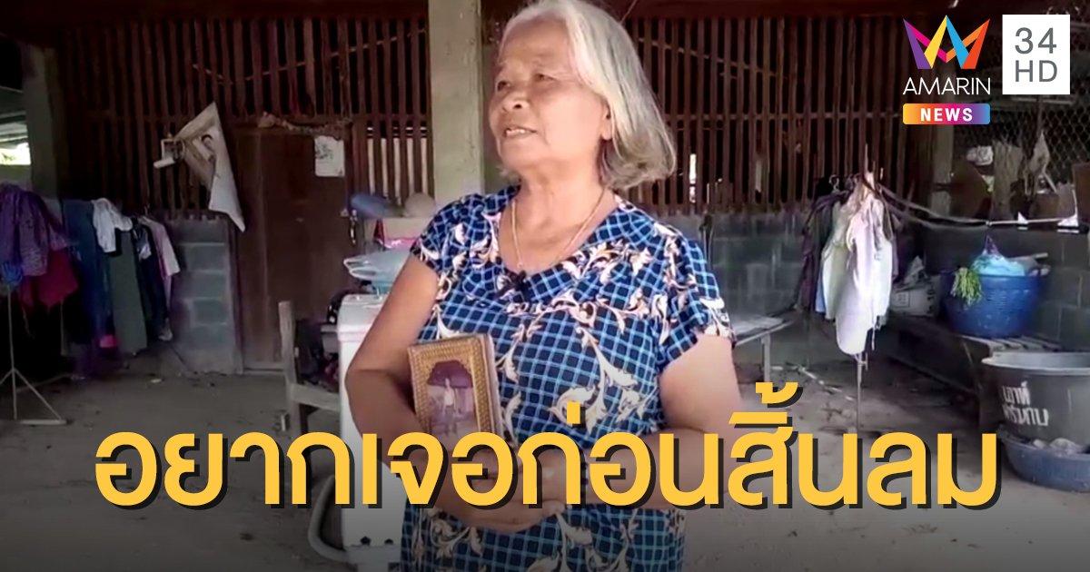 คุณยายวอนสื่อ ช่วยหาลูกชายที่หายไปเมื่อ 25 ปีก่อน