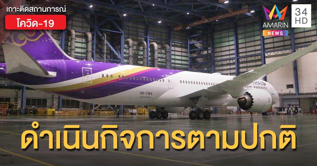 การบินไทยยังประกอบธุรกิจตามปกติแม้เข้าสู่กระบวนการฟื้นฟูกิจการ