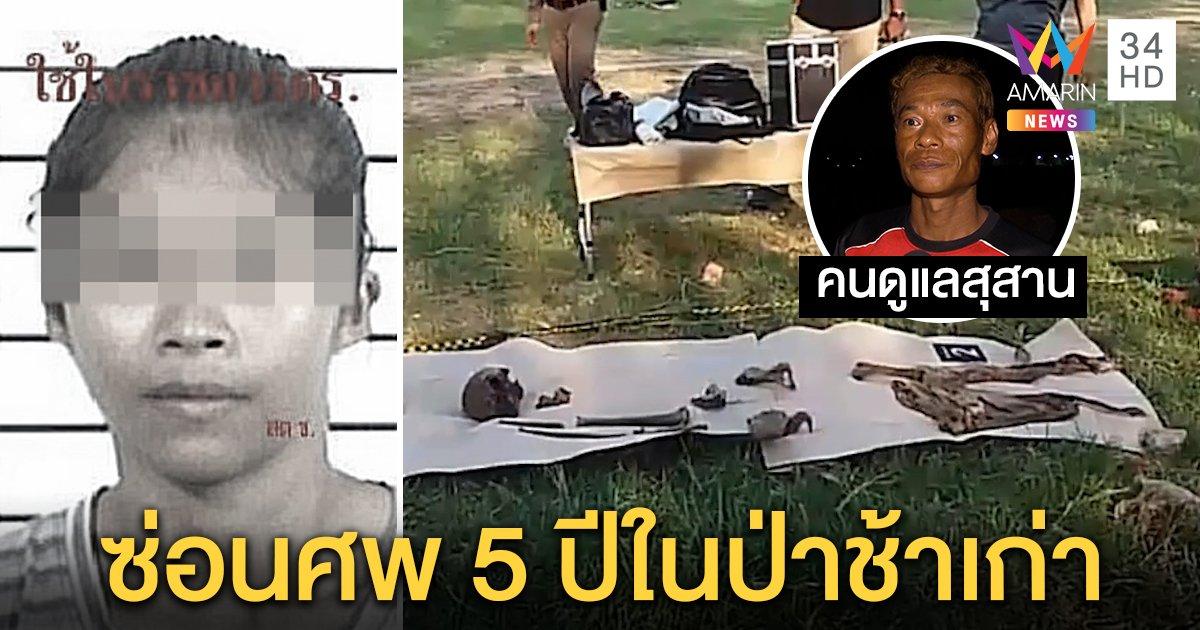 สะพรึง! ขุดสุสานหาศพสาวถูกผัวฆ่าฝังดินลึก 5 ปี  ความแตกลูกฟ้องตำรวจ (คลิป)