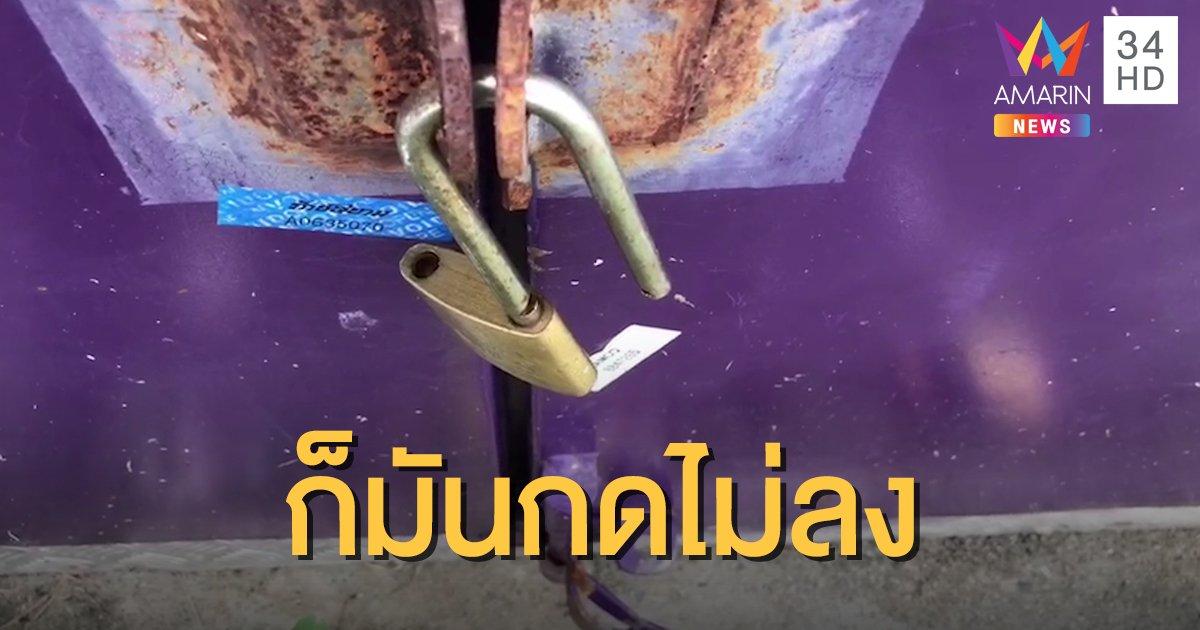 พลเมืองดีแจ้งตู้เอทีเอ็มไม่ได้ล็อก พนง.แจงกดล็อกไม่ลง