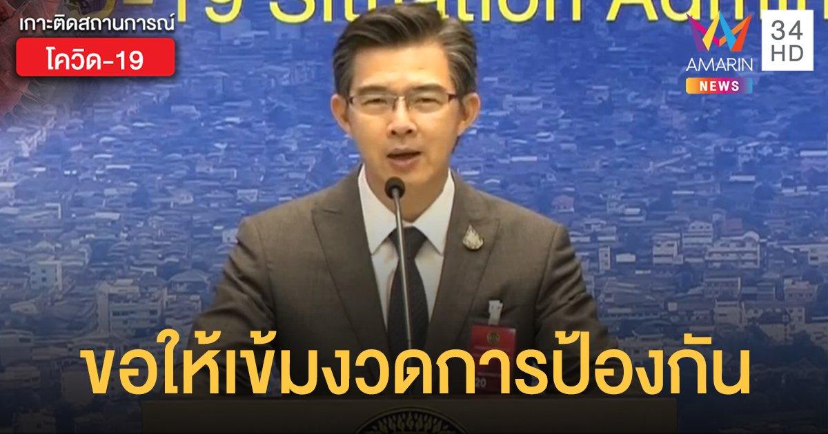 โพลชี้ คนไทย มากกว่า 91.2% สวมหน้ากากอนามัย แต่ยังไม่เว้นระยะห่างมากพอ
