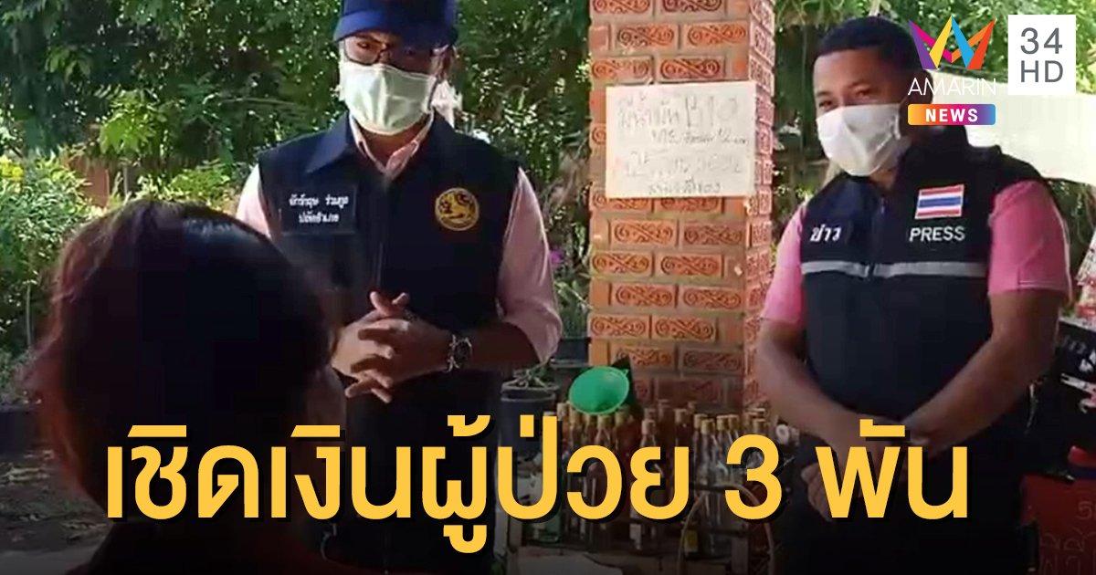 ผู้ป่วยนอนเจาะคอ ถูกเชิดเงินเยียวยาโควิด 3 พัน!