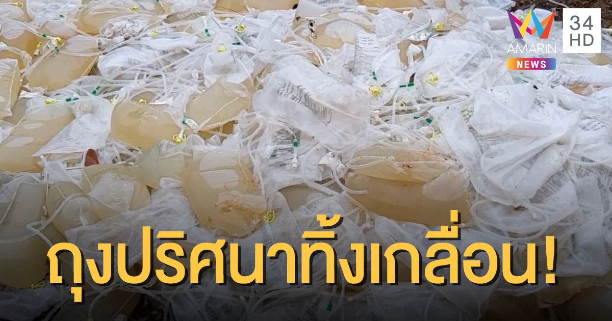 คนพบกองถุงปริศนาถูกทิ้งไว้ริมทาง ชาวบ้านหวั่นกลัวเป็นขยะติดเชื้อ!