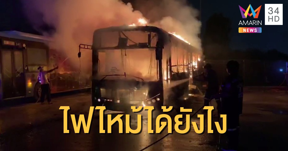 ไฟปริศนาไหม้รถเมล์สาย 145 ที่จอดในอู่ พังเสียหายยับเยิน 7 คัน