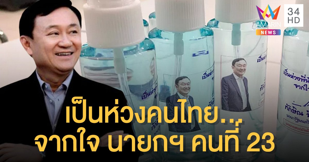 """เป็นห่วงคนไทย จากใจ นายกฯ คนที่ 23 """"ทักษิณ"""" แจกแอลกอฮอล์ รับรู้ประชาชนกำลังขาดแคลน"""
