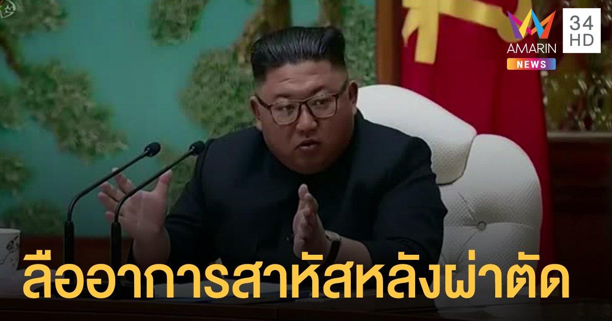 """ลือหึ่ง!  """"คิม จองอึน"""" ผู้นำเกาหลีเหนือ อาการสาหัสหลังผ่าตัดหัวใจ"""