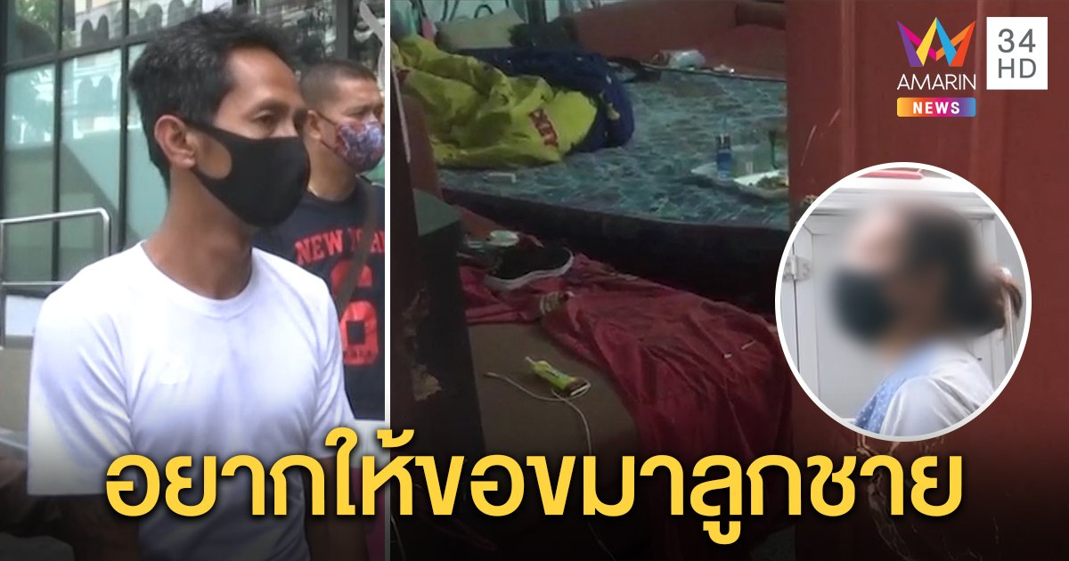 ตำรวจนำตัว พ่อหลอนยาคว้าสากกะเบือทุบหัวลูกวัย 4 ขวบดับอนาถ ฝากขังที่ศาลอาญาธนบุรี