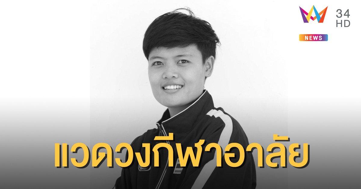 """""""น้องอุ้ม"""" นักกีฬาแฮนด์บอลทีมชาติไทย เสียชีวิต"""