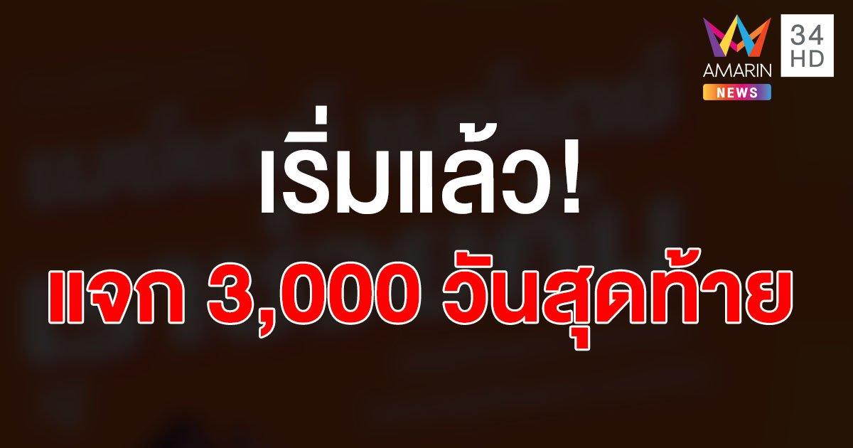 เริ่มแล้ว! คณะก้าวหน้า สื่อกลางแจกเงิน 3,000 วันสุดท้าย กติกาง่ายกว่าเมื่อวาน