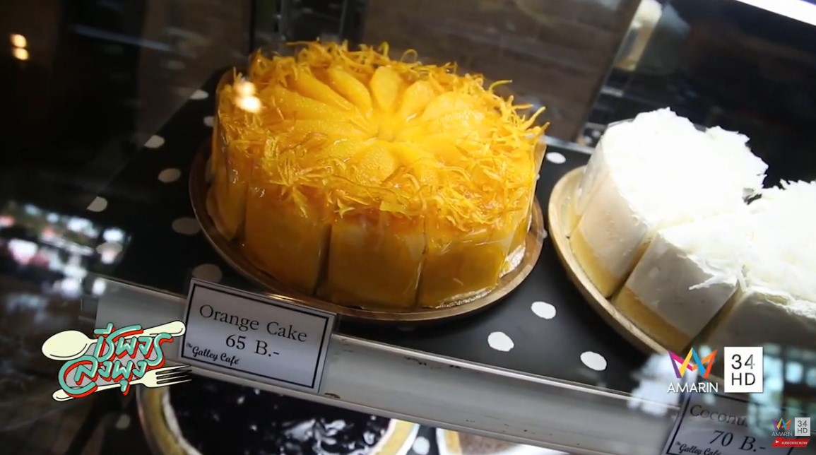 เค้กส้ม