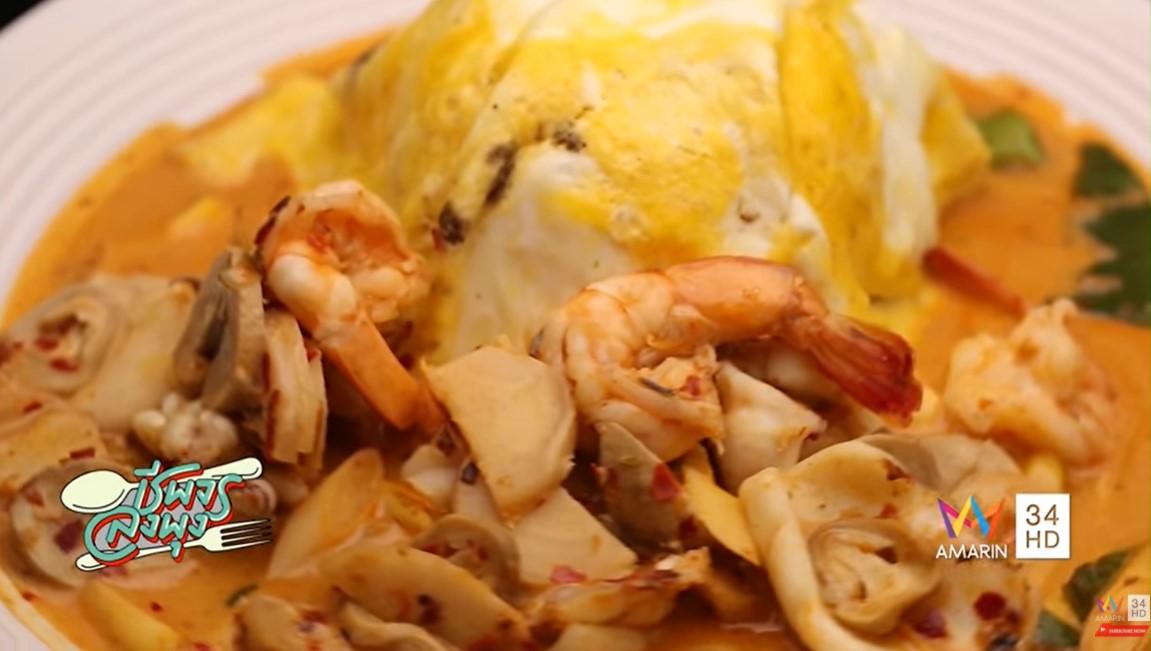 ข้าวไข่ข้นต้มยำทะเล2