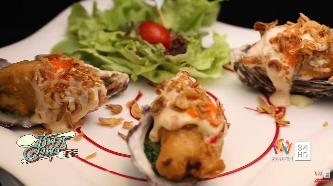 หอยนางรมชุปแป้งทอด