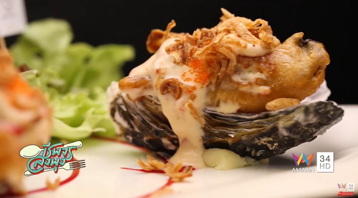 หอยนางรมชุปแป้งทอด2