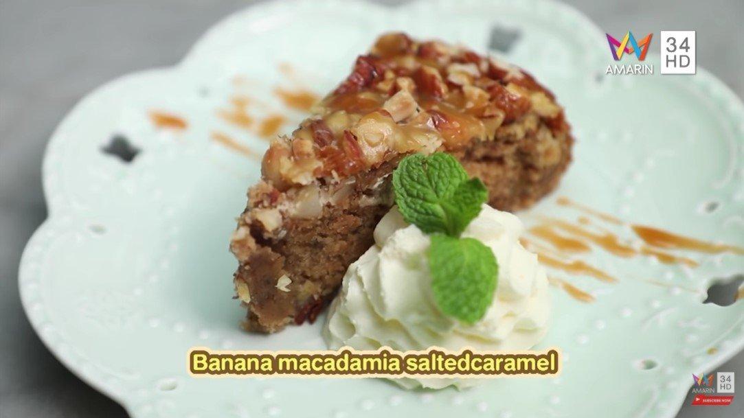 เค้กกล้วยหอมแมคคาเดเมียคาราเมล