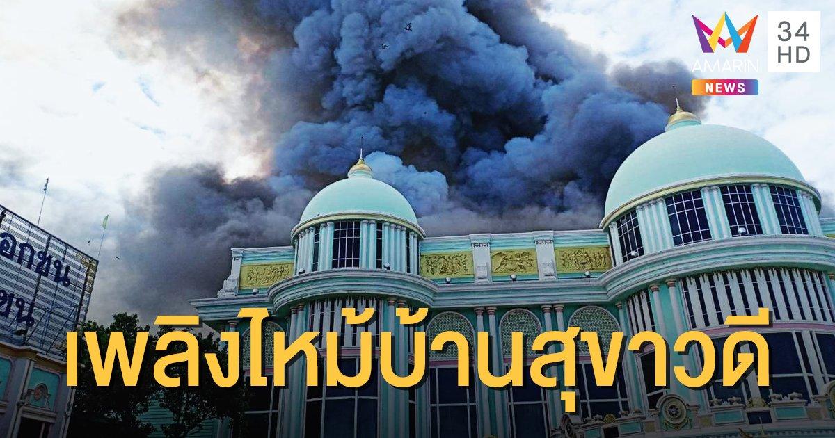 """เพลิงไหม้ """"บ้านสุขาวดี"""" จ.ชลบุรี จนท.เร่งเข้าระงับเหตุแล้ว"""