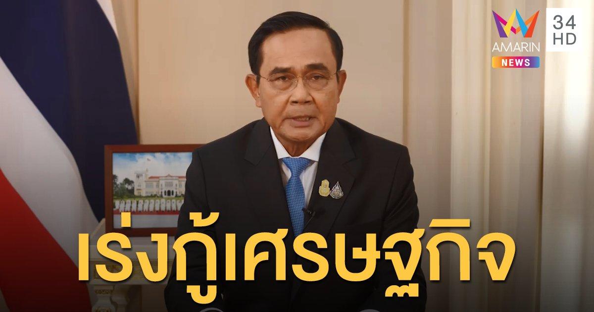 """นายกฯ แถลงย้ำ 5 แนวทาง ครม.ใหม่ """"รวมไทย สร้างชาติ"""" ฝ่าวิกฤตเศรษฐกิจ"""
