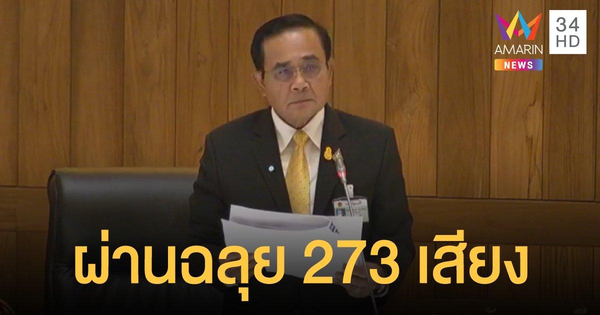สภาลงมติ 273 เสียง ผ่านร่าง พ.ร.บ.งบประมาณปี 64 วงเงิน 3.3 ล้านล้านบาท