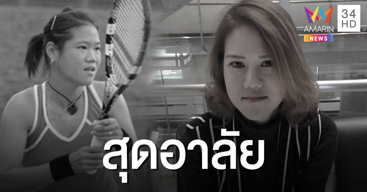 """""""มณฑินี ตั้งพงษ์"""" อดีตนักเทนนิสหญิงทีมชาติไทย เสียชีวิตด้วยโรคมะเร็ง"""
