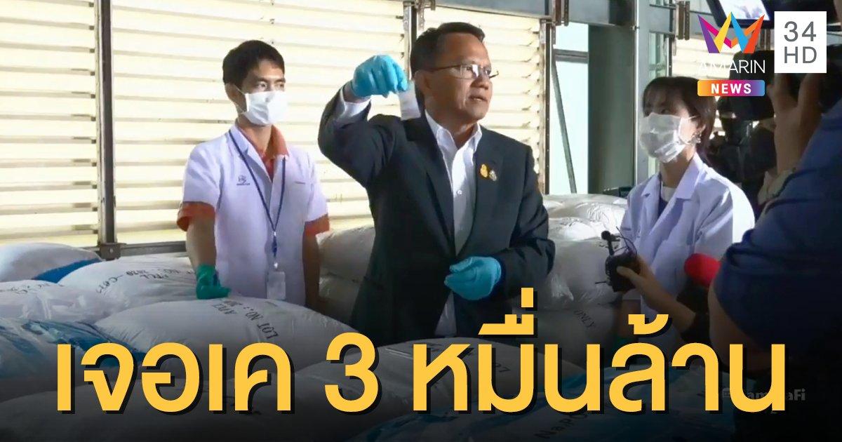 ยึดยาเค 11.5 ตัน ล็อตใหญ่ที่สุดของการตรวจยึดในประเทศไทย