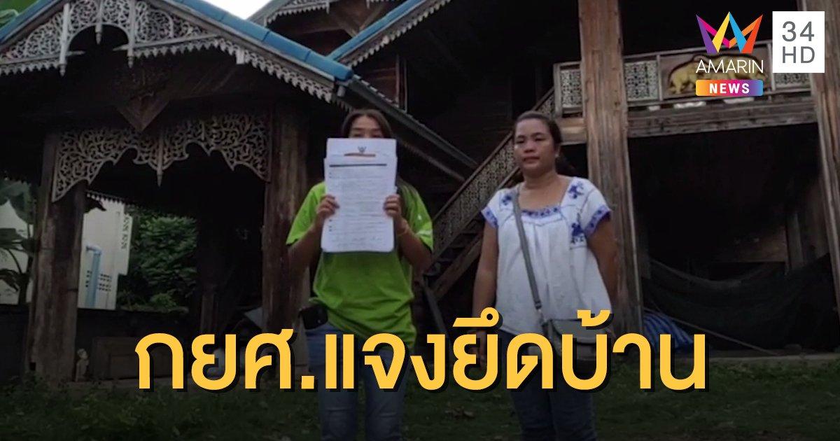 กยศ.แจงยึดบ้านสาวติดหนี้ ยืนยันทำตามขั้นตอนของกฎหมาย